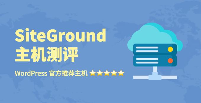 最好的 WordPress 虚拟主机:SiteGround