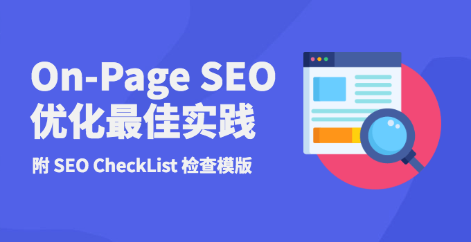 On-Page SEO 优化的最佳实践