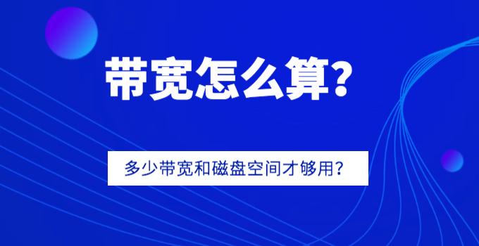 带宽怎么算?如何选择虚拟主机带宽和空间?