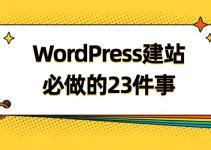 WordPress 建站必做的23件事