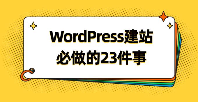 WordPress建站上线前必做的23件事