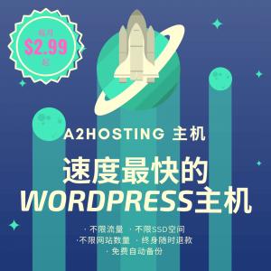 最佳wordpress主机推荐 - a2hosting主机