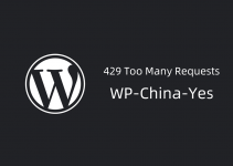 wordpress 429 too many requests 错误解决方法