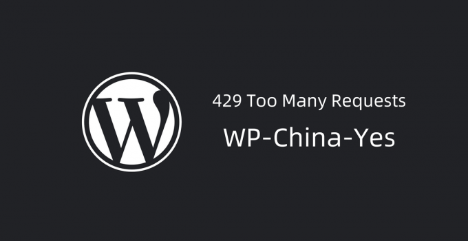 wordpress 429 too many requests 错误解决方法