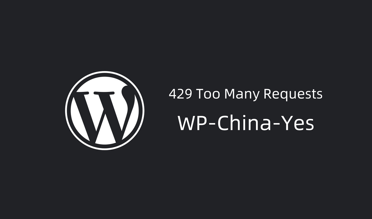 "WordPress更新插件""429 Too Many Requests""错误解决方法"