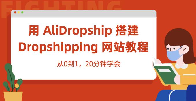 手把手教你从0开始用 AliDropship 搭建一个 Dropshipping 网站