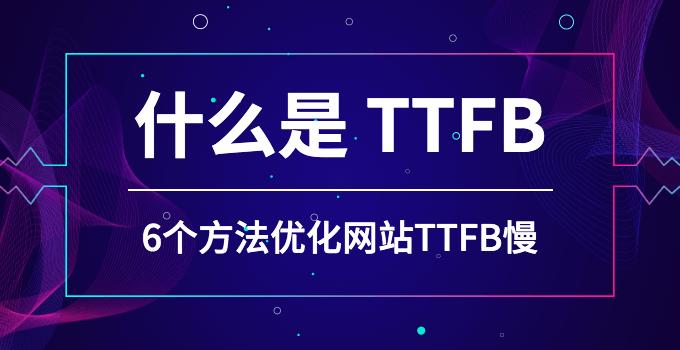什么是 TTFB?6个方法优化TTFB,降低 TTFB 时间
