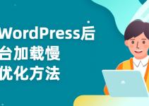 WordPress 后台慢的优化方法