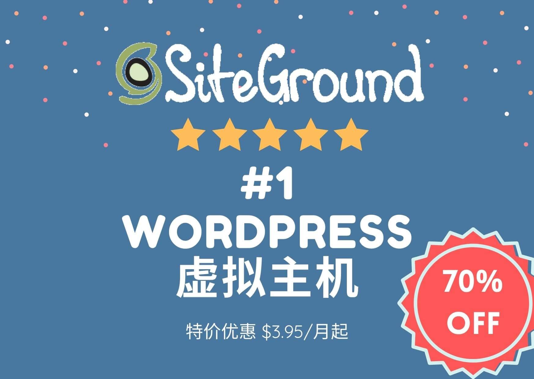 Siteground 主机 - #1 wordprss 虚拟主机推荐